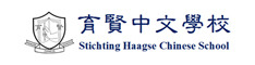 Half_stichting_haagse_chinese_school_234x60
